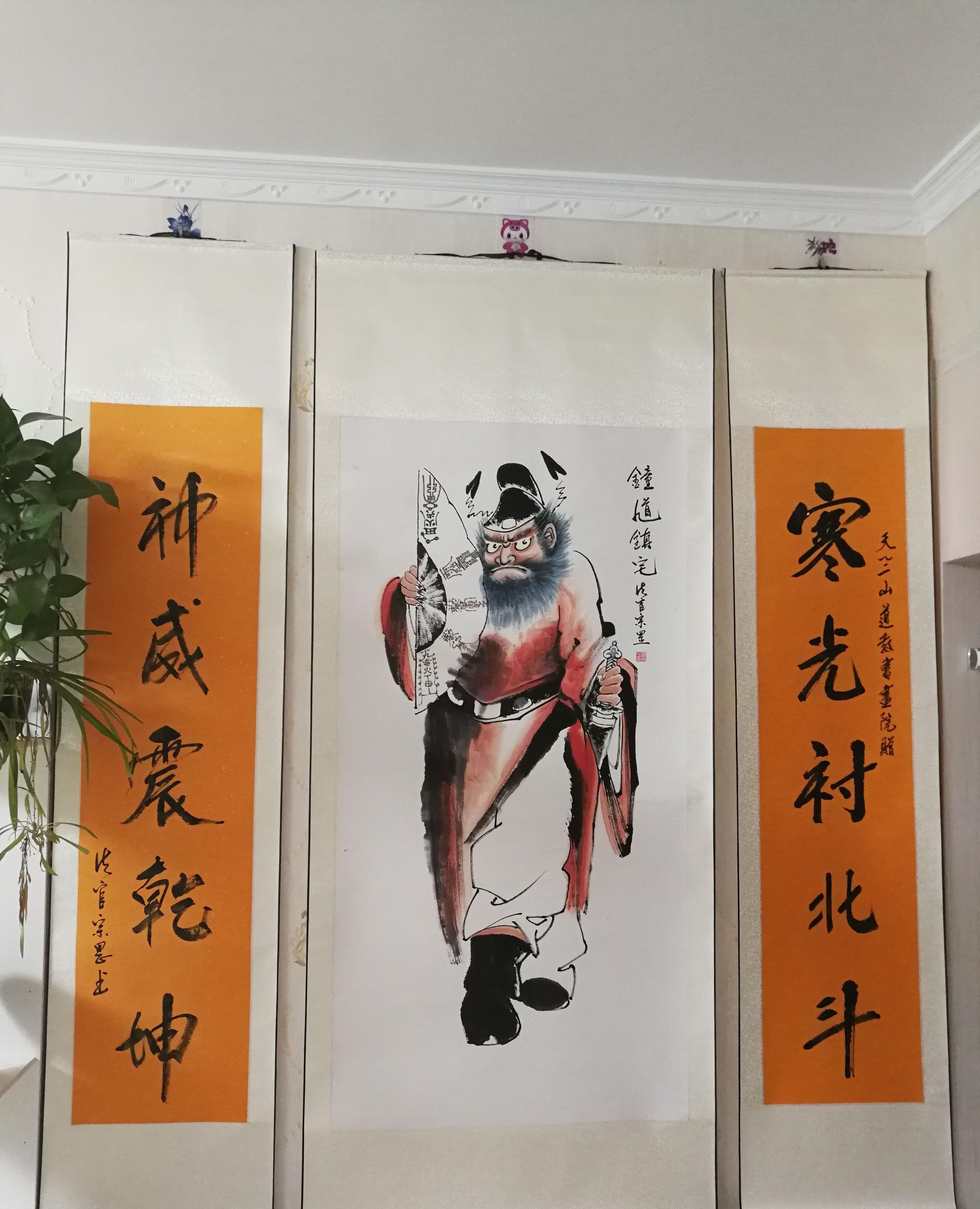 天竺山道教书画院院长程宗罡(钟馗像)价值:30000元