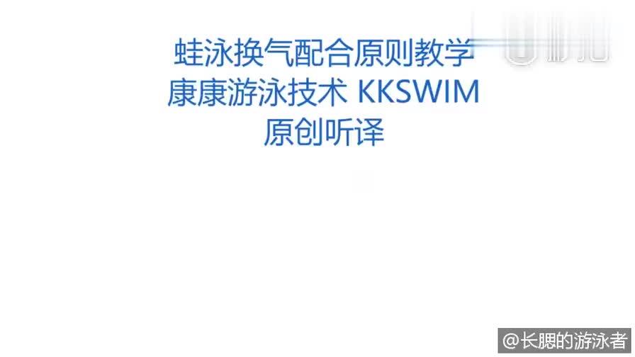 游泳游泳健身了解一下蛙泳初学必看上海世锦赛50米蛙
