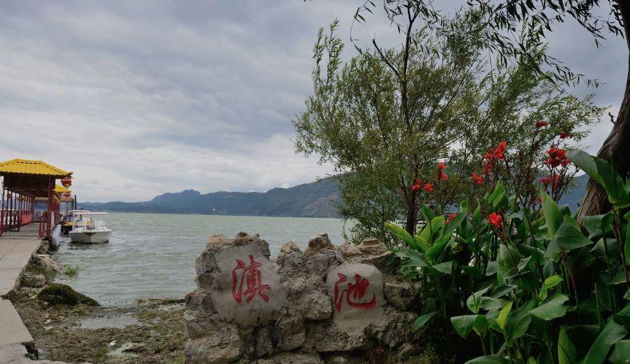 这个地方又称昆明湖,是云南最大的淡水湖,它就是滇池