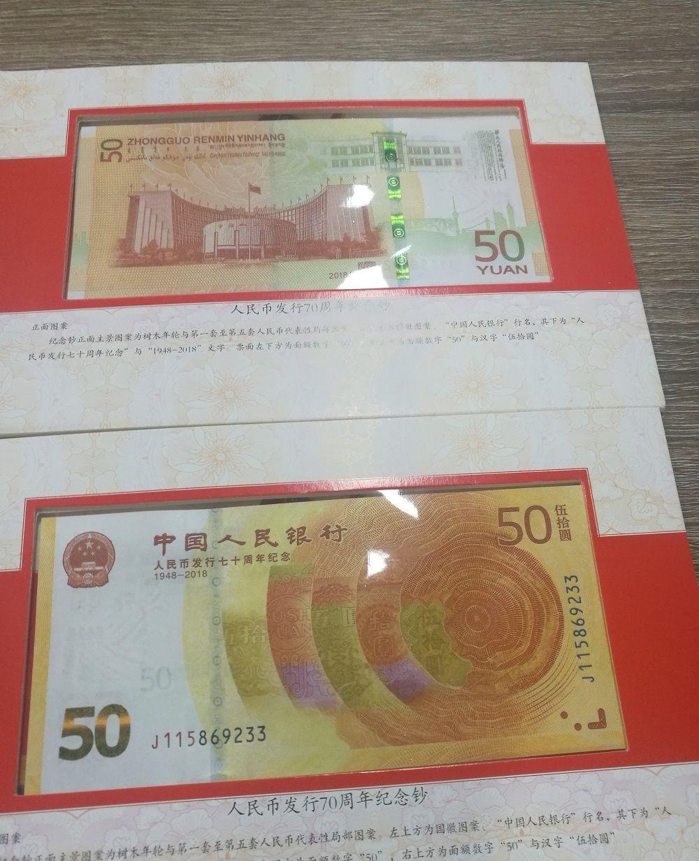 人民币发行70周年纪念钞鉴赏