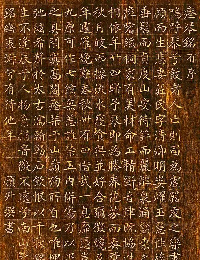 国家图书馆藏:唐代颜升楷书《瘗琴铭》书法欣赏