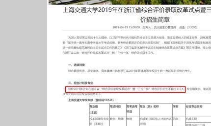 2019年浙江省高考655分我是这么填的,给2020年浙江高考学生参考
