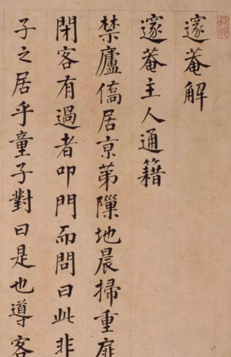 故宫博物院藏:明代李东阳楷书《邃庵解》书法欣赏
