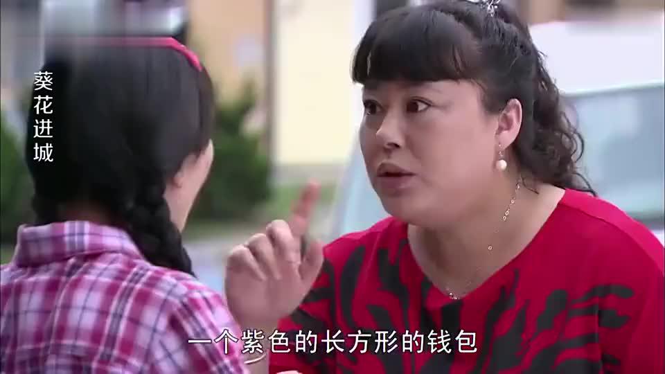 富婆丢失钱包女孩说交给警察了她听后脸色突变转身就走