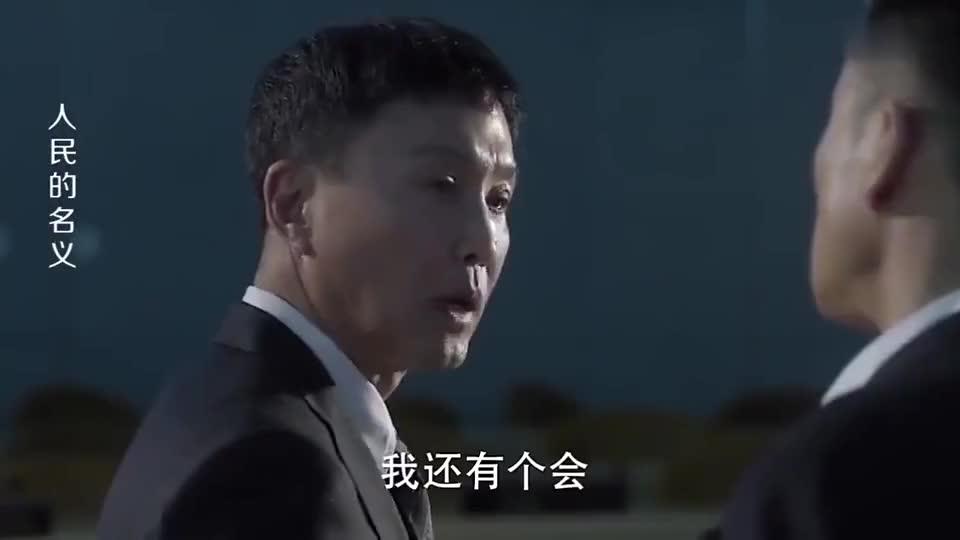 李达康想让赵东来出1000万赵东来怒了大骂高小琴不是东西