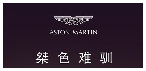 一切为了最初的梦想,阿斯顿?马丁杭州主题电竞活动就要开始了!