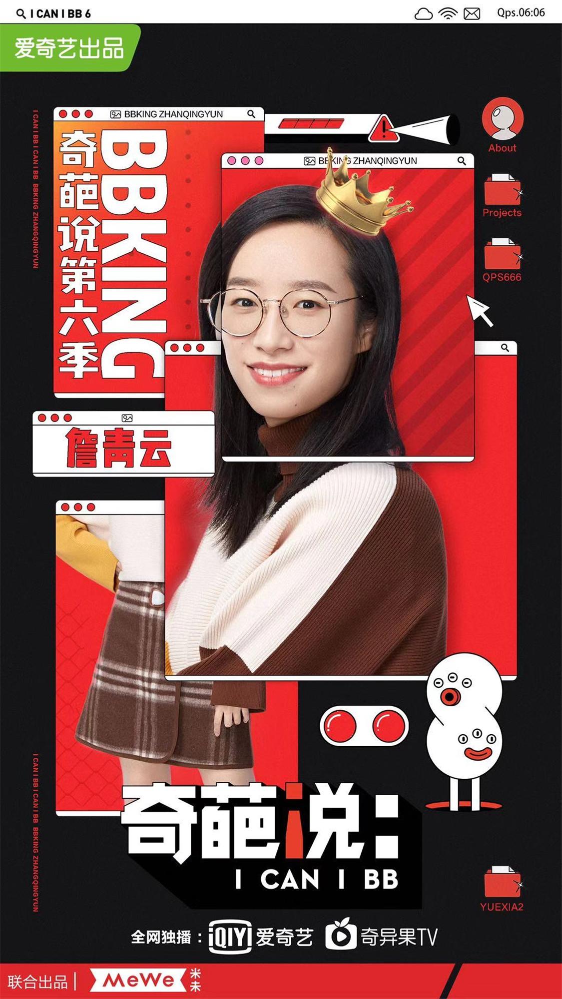 《奇葩说6》高热收官詹青云加冕BBKing全网数百热搜席卷思辨狂潮