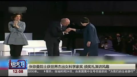 说天下:张弥曼院士获世界杰出女科学家奖,颁奖礼演讲风趣