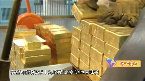 外媒:从人民币到黄金再到美债,全球多国去美元化或再掀起高潮