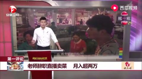 第一评论:老师辞职直播卖菜,月入超两万