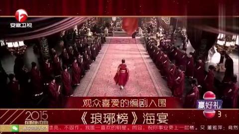 编剧王丽萍凭《大好时光》获最受观众喜爱奖,现场发言感谢胡歌