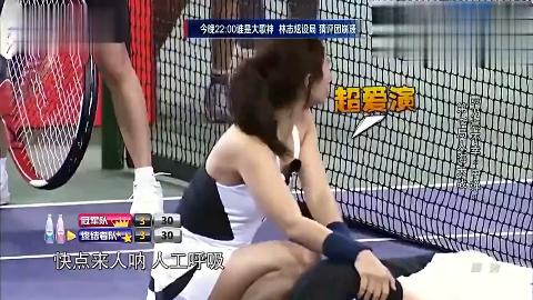 李娜发球吓到孙杨谢婷婷回球贾乃亮再度躺枪