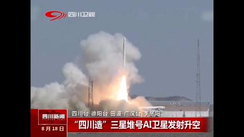 四川造三星堆号AI卫星发射升空