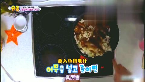 超人回来了:韩国艺人自制珍珠奶茶,这个爸爸厨艺感觉不错!