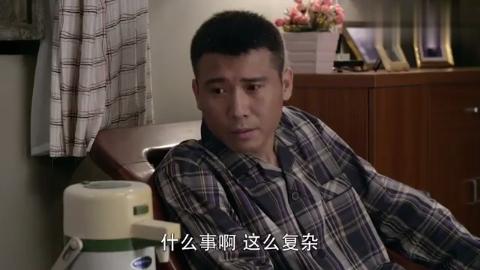 李国生自己喝闷酒,刘全有前来安慰,竟然还嫌酒不好