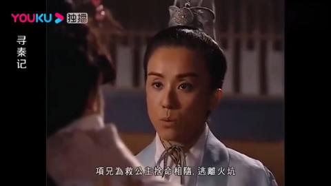 寻秦记:公主受伤感染性命垂危,关键时刻项少龙拿出自己的消炎药
