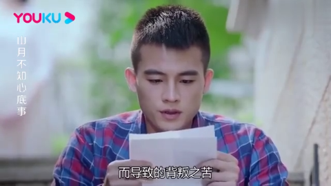 山月:学霸向远给叶骞泽写信,准男友发奋学习,恋爱方式好甜!