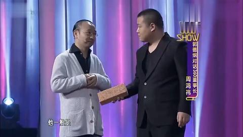 岳云鹏跳槽到奇虎360公司还用板砖威胁周鸿祎加薪