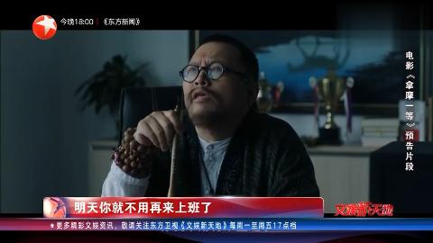"""《拿摩一等》:归亚蕾、杨玏演绎""""最暖""""亲情!"""