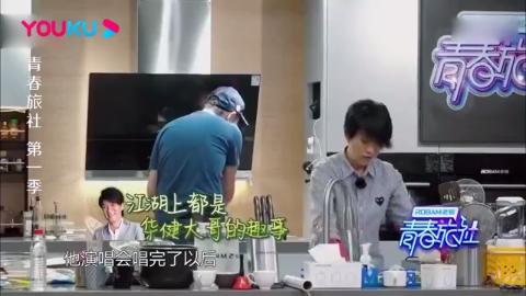 青春旅社:戴军陈明回忆往事穷开心,爆与周华健趣事!