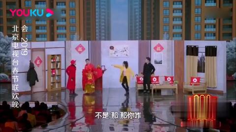北京春晚2019:贾冰被骂,居然还笑了,文松气的想盘他!