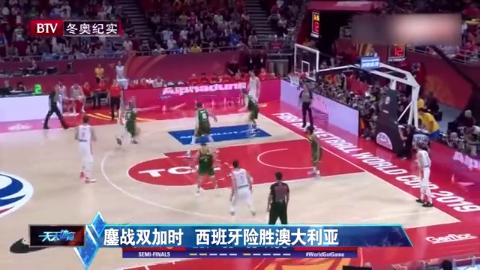 天天体育:篮球世界杯,鏖战双加时,西班牙险胜澳大利亚