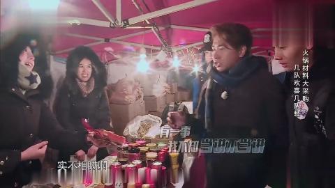 郭富城终于吃到火锅了欧弟为吃顿好的卖舞求食材