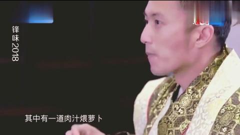 白宇变导游给谢霆锋介绍宫廷菜,明目张胆的念小抄,念完才放松!
