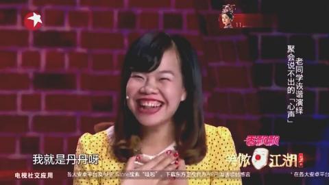 开口就是马云小思聪,结果请客吃饭还众筹,把大姐气成啥样了!