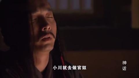 神话:用铜币决定小川跟高要的去处,小川不能活命选择他修长城