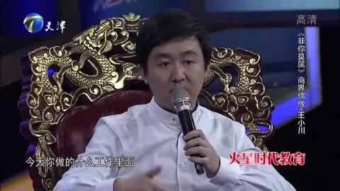 嘉宾现场爆料,王小川相亲,竟讨论了6个半小时物理