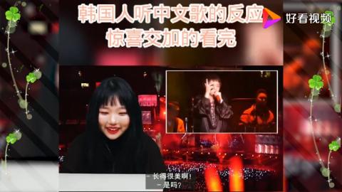 外国人听中国歌曲的反应华晨宇《斗牛》惊喜交加的样子