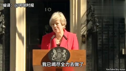 泪洒唐宁街英国首相特蕾莎·梅宣布于6月7日辞职