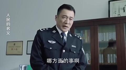 李达康去找赵东来推心置腹的谈话看出达康书记的人品