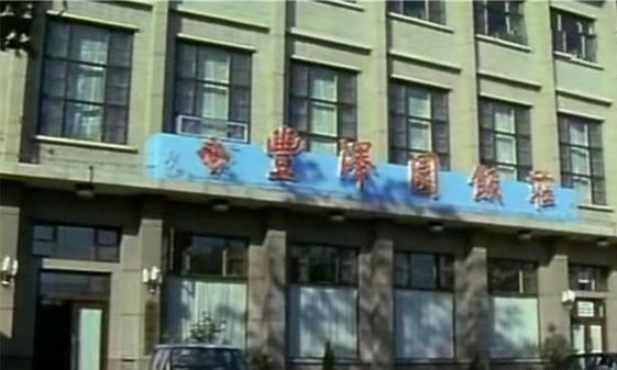 80年代影像记录,鲁菜老字号饭庄丰泽园,再现厨师一流刀工