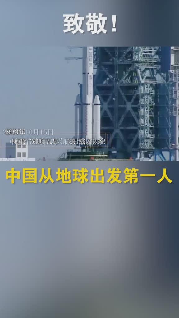 中国飞天第一人杨利伟将于近日,再获新职载人航天工程副总设计师!