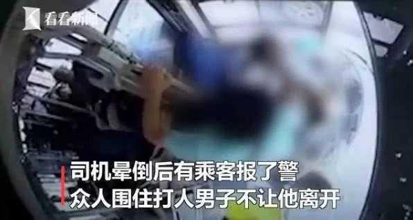 公交司机被打32拳致晕厥,只因照顾孕妇下车,打人男疑有精神病!