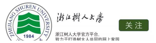 633分上浙江树人大学,校长与院士送出第一份录取通知书
