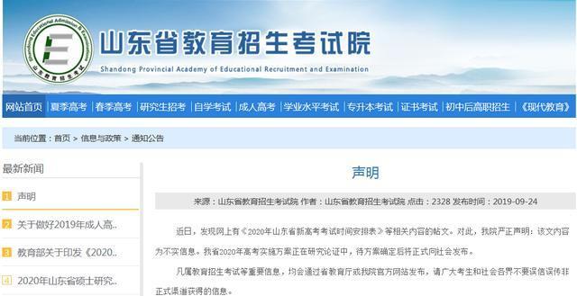 2020年山东省新高考考试时间安排表敲定?招生考试院辟谣