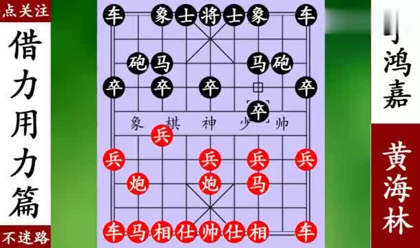 象棋神少帅借力用力篇五九炮黄海林先胜李鸿嘉
