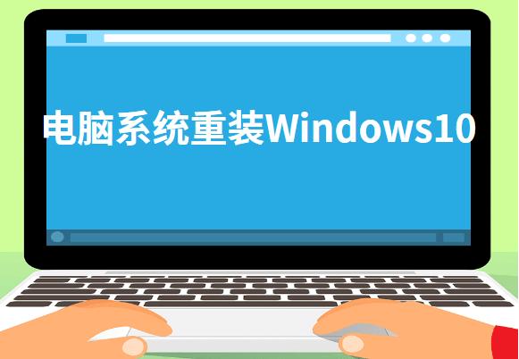 电脑系统重装Windows10教程