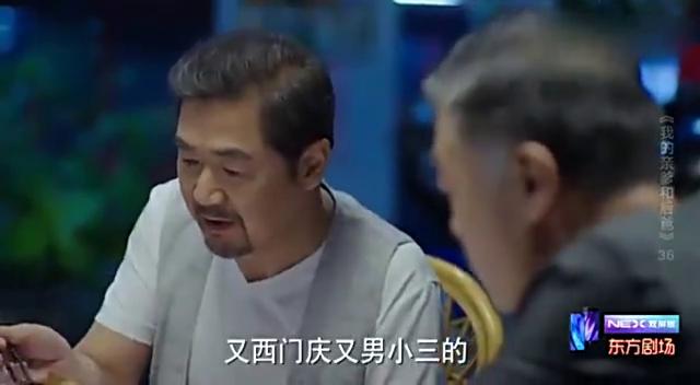 我的亲爹和后爸:李东山说李易生是小三,李易生却倒打一耙