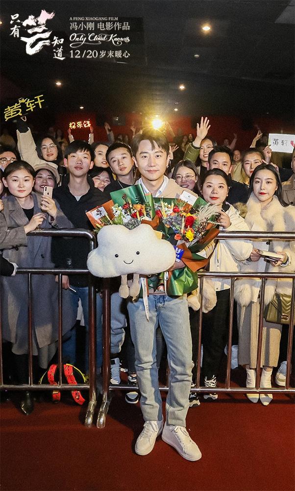 冯小刚《只有芸知道》淘票票开分9.0 黄轩成都路演四川话表白粉丝