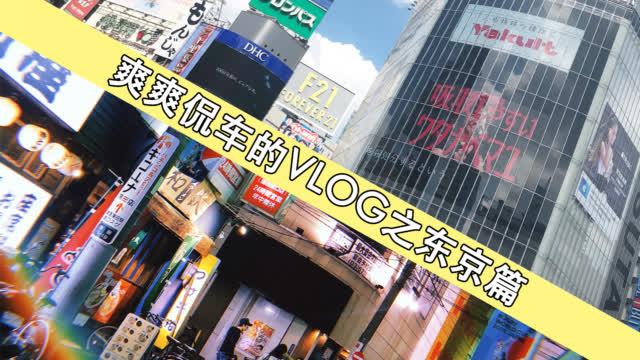 爽爽侃车的Vlog之东京篇