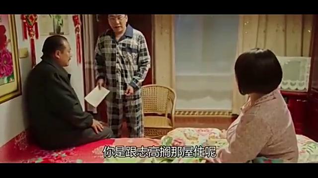 乡村爱情11:谢广坤:姥爷今晚陪你睡好不好?皮志高的回答亮了!