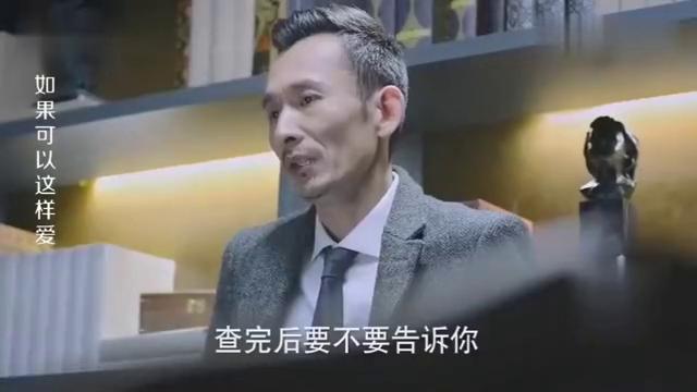 佟大为发现自己前妻的不良记录,为了保护刘诗诗,决定不告诉她