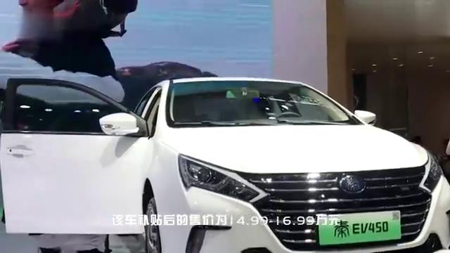 视频:续航400公里以上,15万就能入手的纯电动车,就选秦EV450