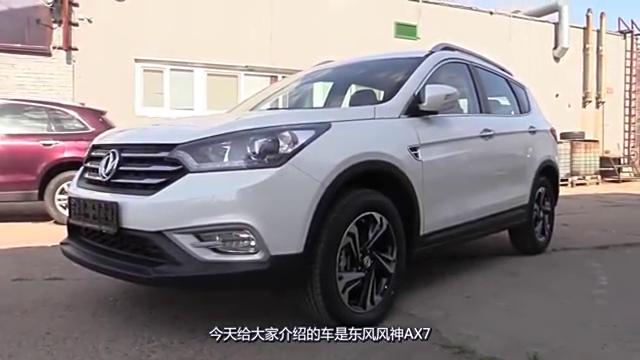 视频:风神AX7配备宝马发动机和本田底盘技术,售价不足9万却卖不动