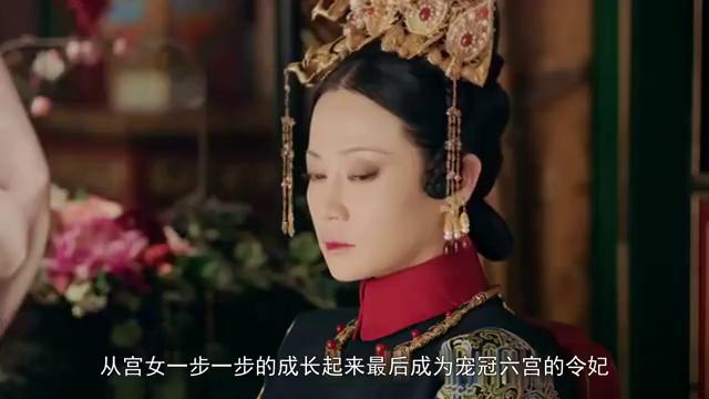 清宫戏里珠宝知多少?且看《延禧攻略》篇,令妃魏璎珞的珠宝首饰