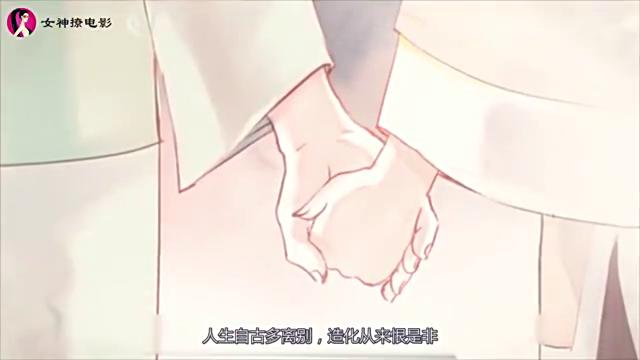 9.7分中国风动画《南烟斋笔录》,讲述了世上最凄美的爱情神话